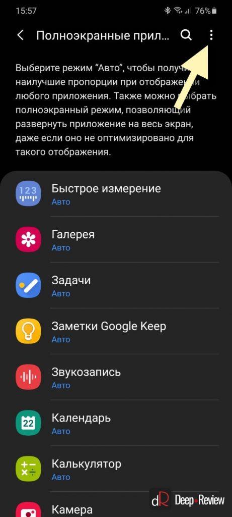 Расширенные настройки дисплея Samsung One UI
