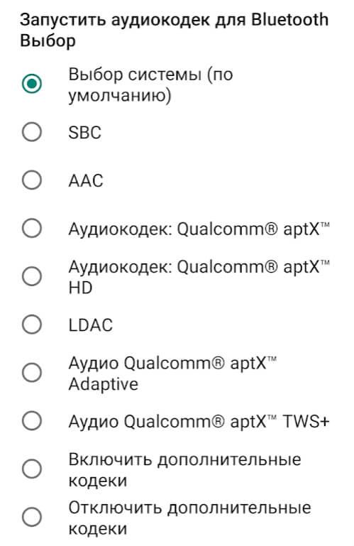 Bluetooth-кодеки Moto G8 Plus