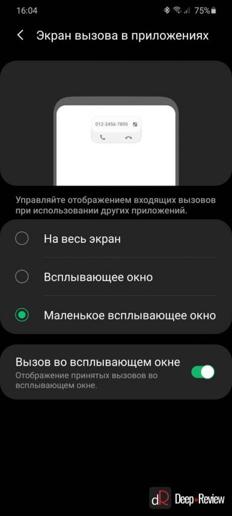 Экран вызова в приложениях (Samsung One UI)