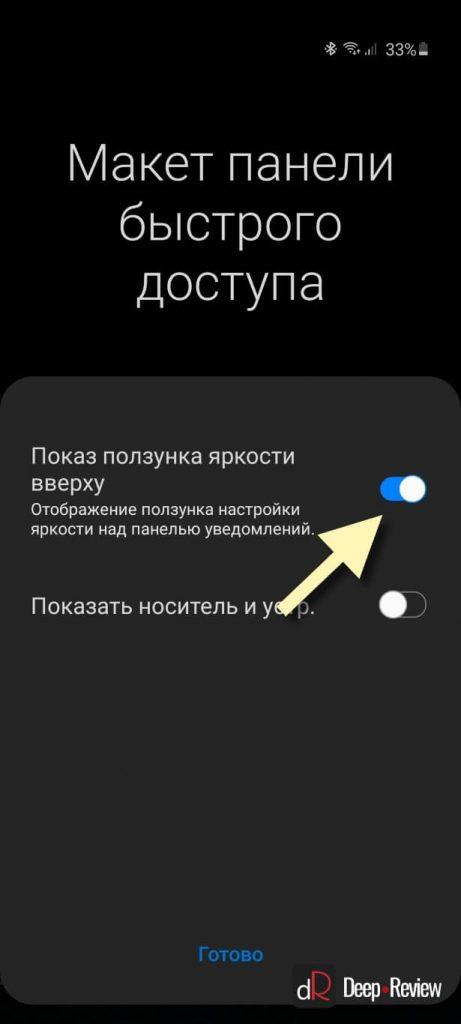 Показ ползунка яркости вверху One UI