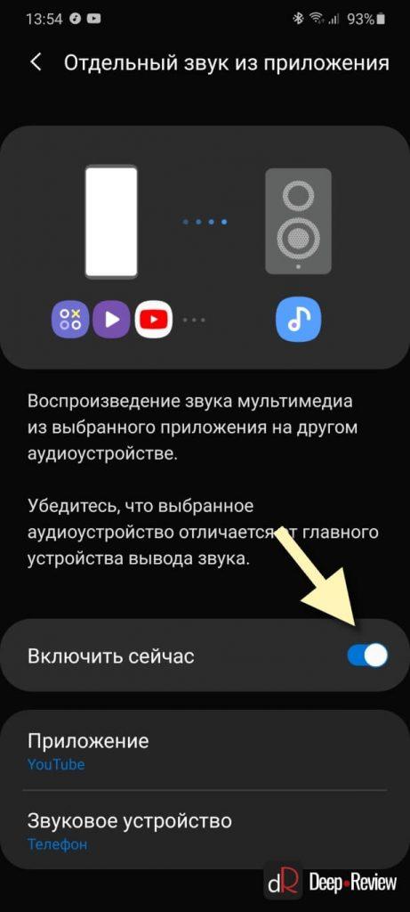 Отдельный звук из приложения. Шаг 3