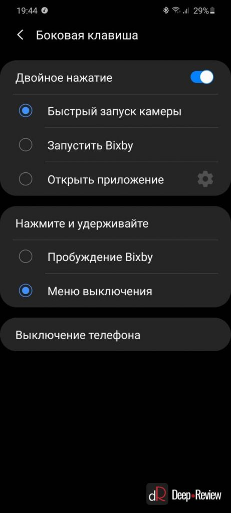 Боковая клавиша Galaxy Note10/S20