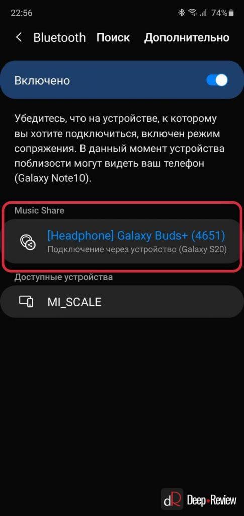 подключение к Bluetooth-устройству по Music Share