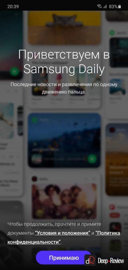 One UI 2.1 для galaxy s10/note10 экран samsung daily
