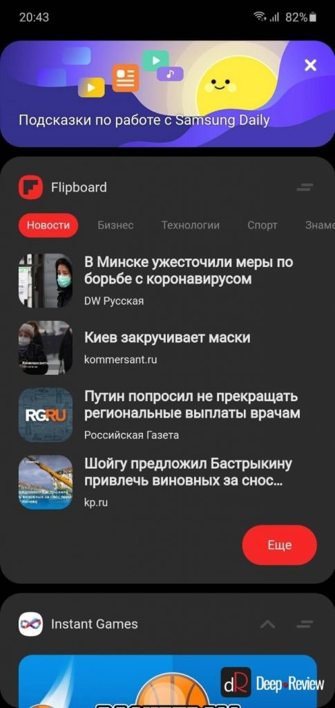 дизайн экрана samsung daily на one ui 2.1