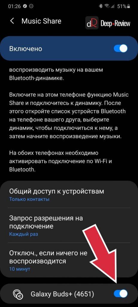 выбор устройств для Music Share