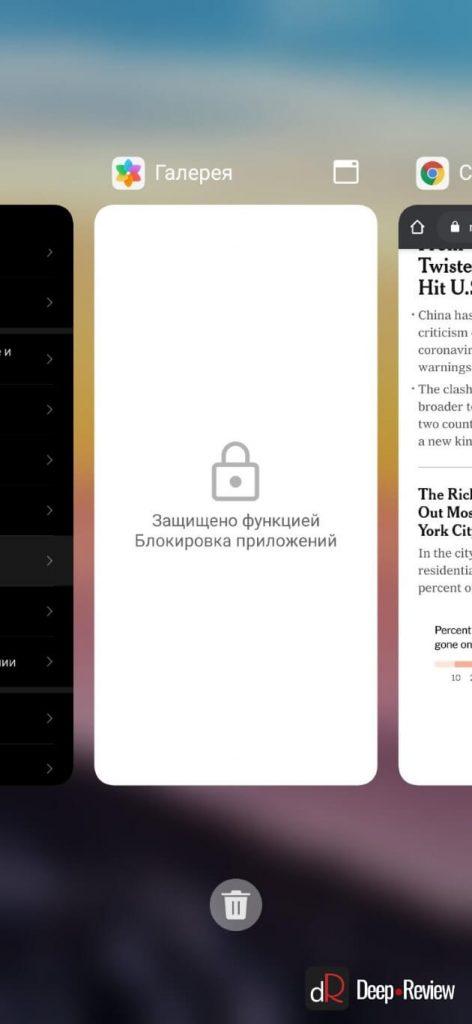пример заблокированного приложения