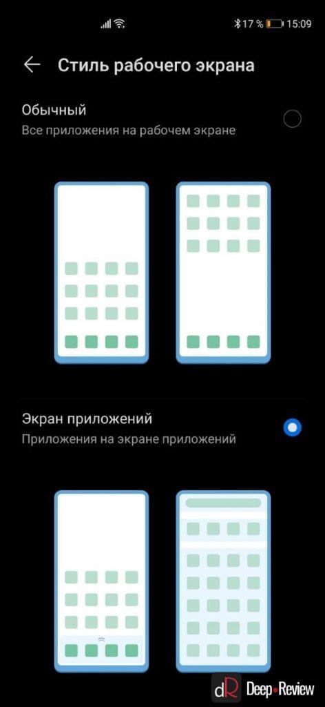 стиль домашнего экрана на emui 10