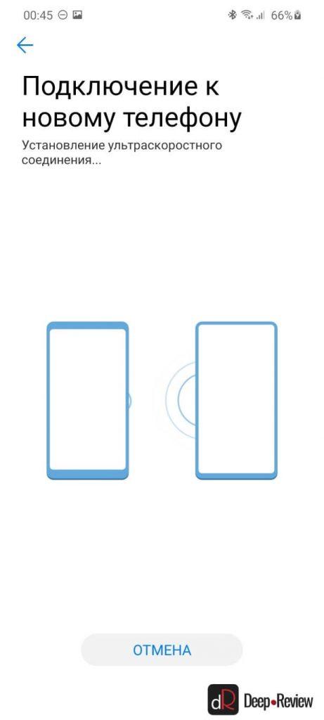 Подключение смартфонов