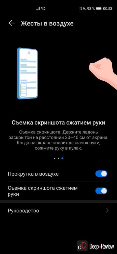 Скриншот сжатием руки на Huawei P40