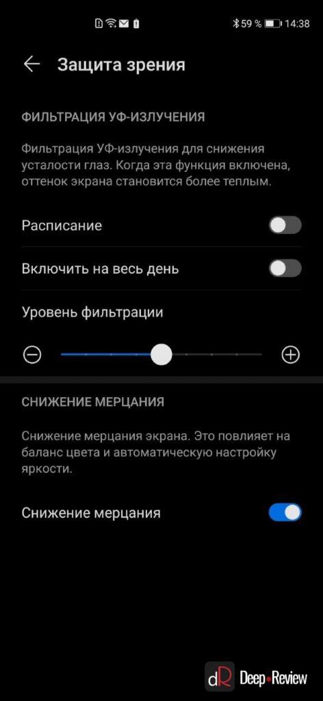 DC DImming (снижение мерцания) на Huawei P40