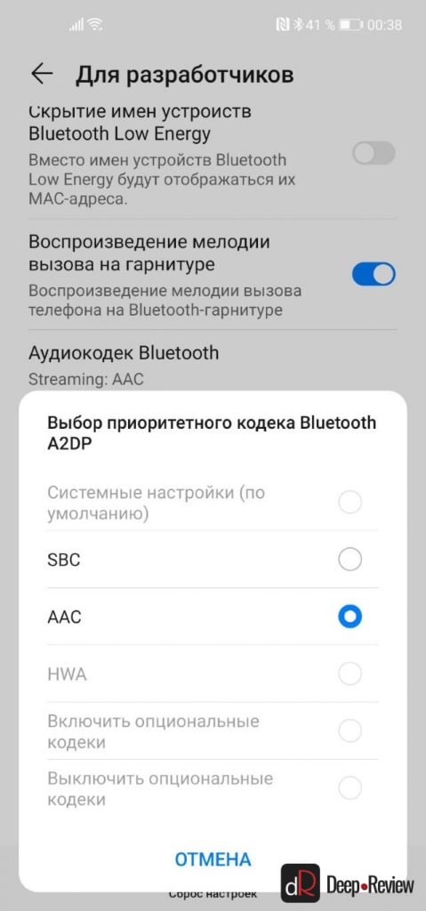 поддерживаемые bluetooth-кодеки на huawei p40 lite