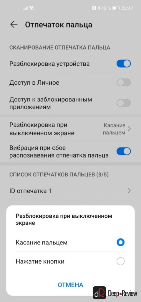выбор метода разблокировки смартфона Huawei P40 Lite