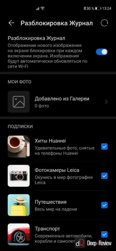 экран блокировки Журнал (фишка emui)
