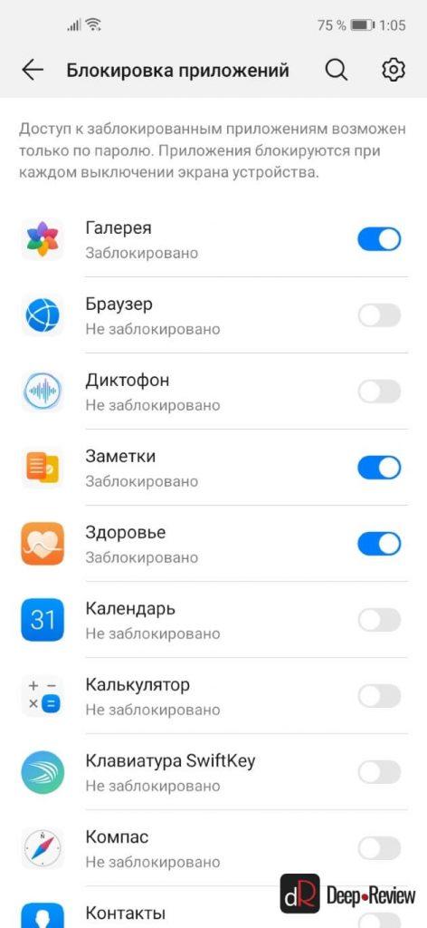 выбрать приложения для блокировки emui 10