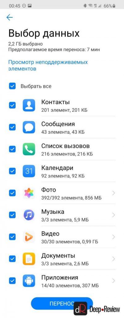 Перенос данных со старого смартфона на новый