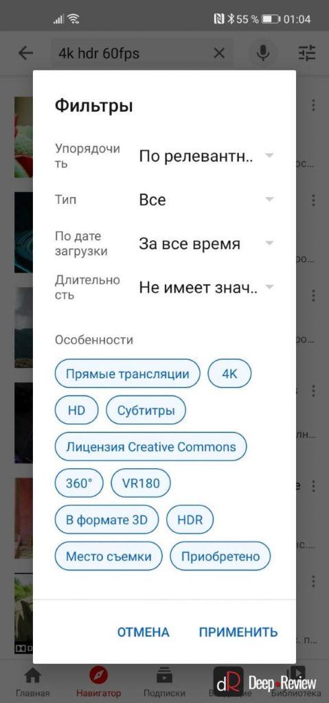 фильтр поиска в youtube на huawei