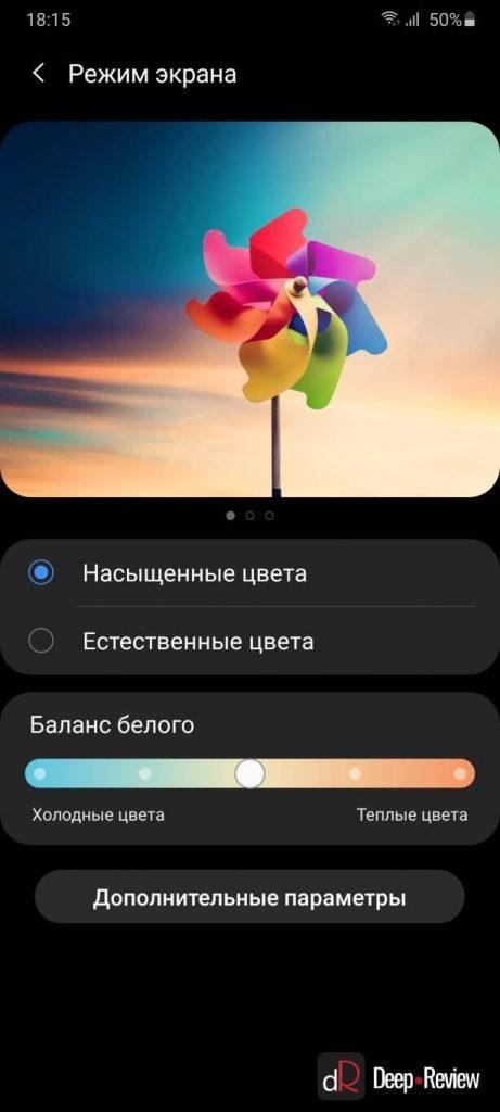 настройка дисплея в Samsung Galaxy A31