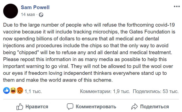 пост на фейсбуке
