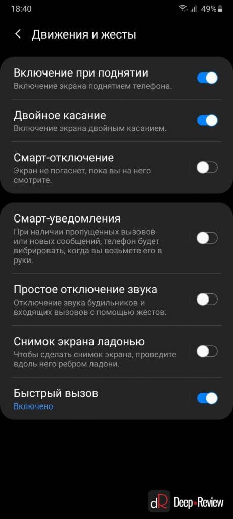 жесты и движение One UI 2.1