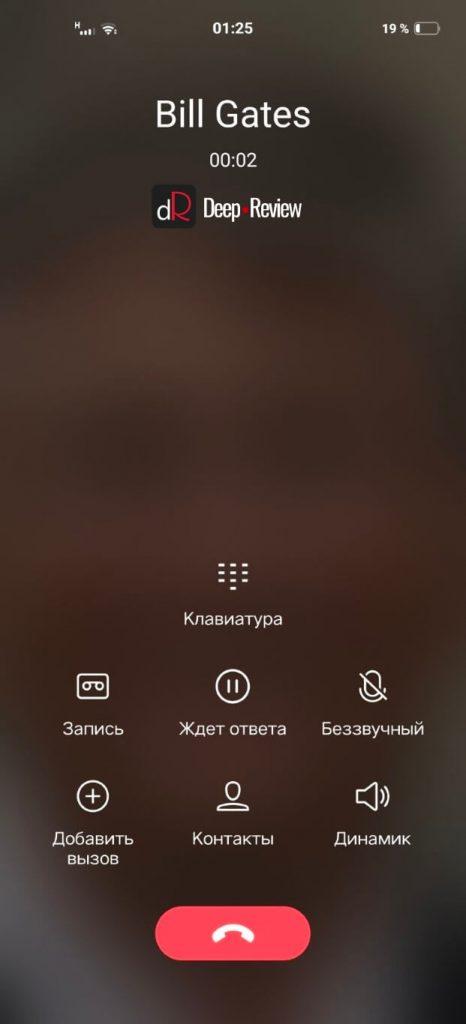 разговор по телефону в оболочке funtouch os 10
