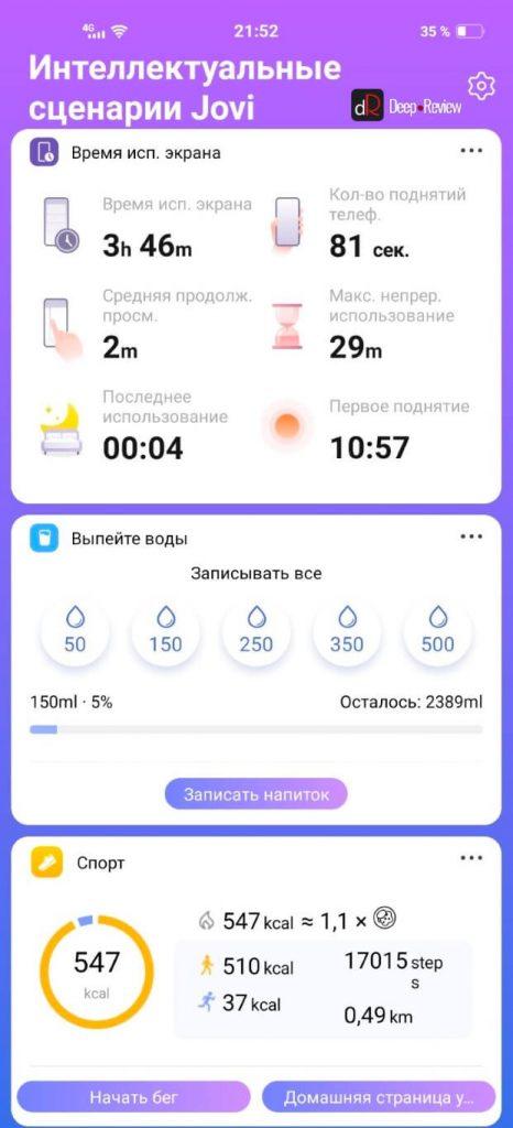 приложение jovi