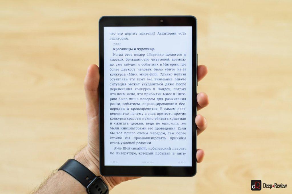 чтение книги на экране huawei matepad t 8