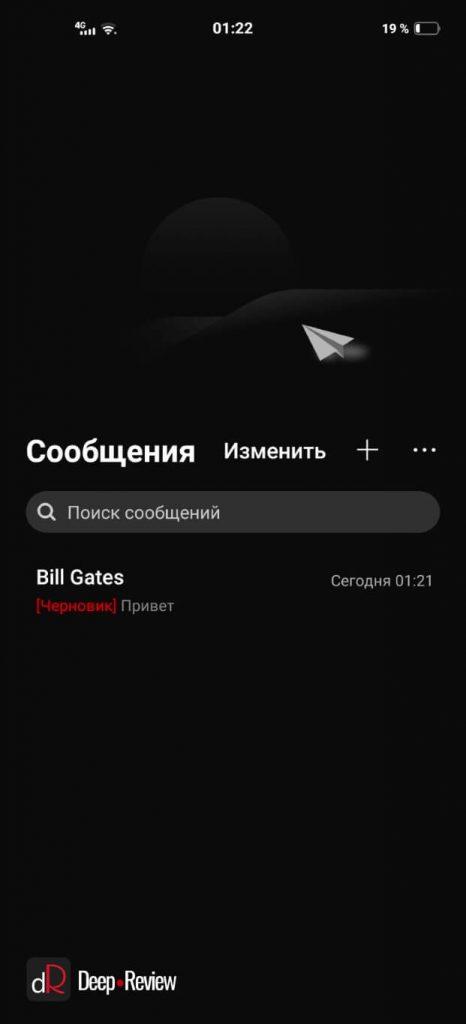 приложение сообщение на половину экрана