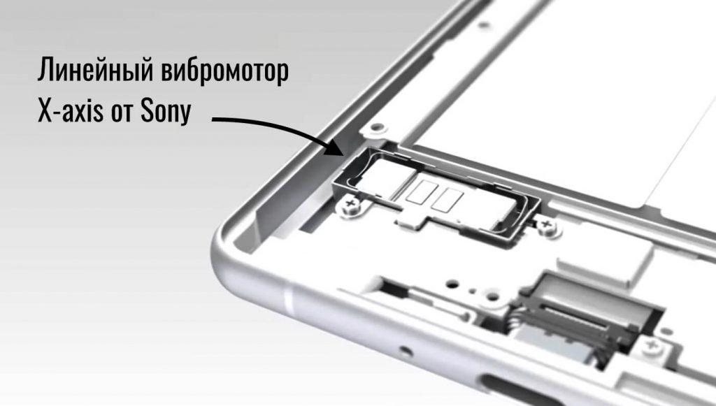 Dynamic Vibration System (DVS) на смартфонах Sony