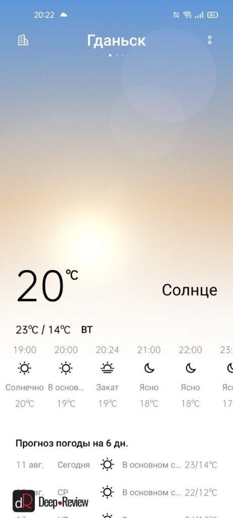 приложение погода coloros 7
