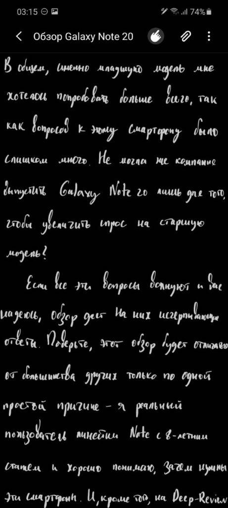 ввод рукописного текста на galaxy note 20