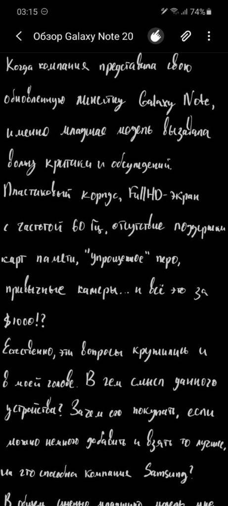 текст от руки