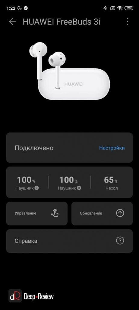 приложение huawei ai life наушники freebuds 3i