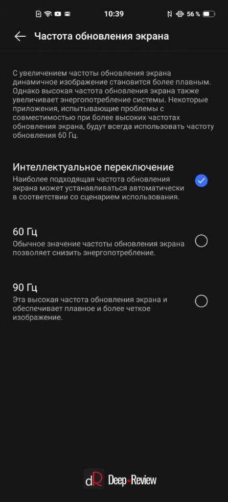 частота обновления экрана vivo x50