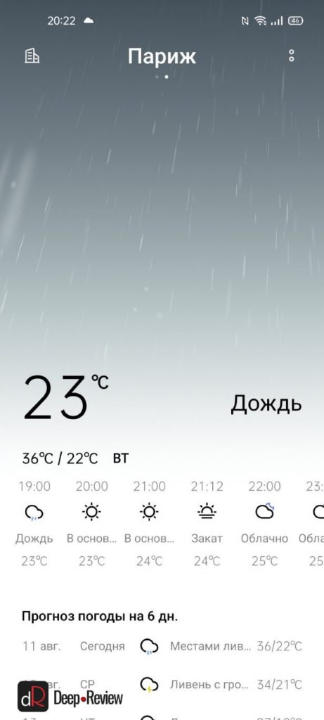 weather app coloros 7