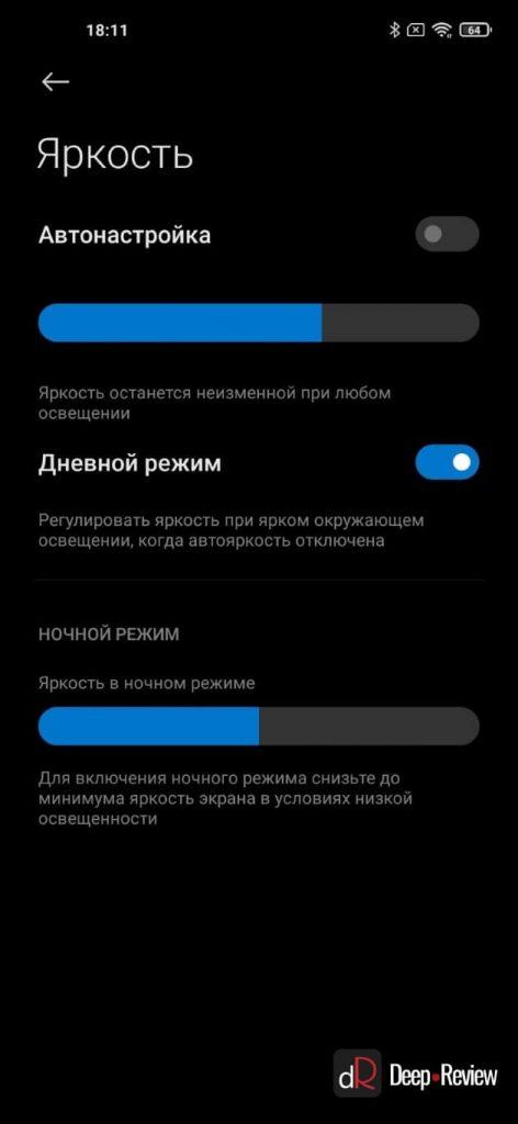 яркость в дневном режиме Xiaomi Mi 10