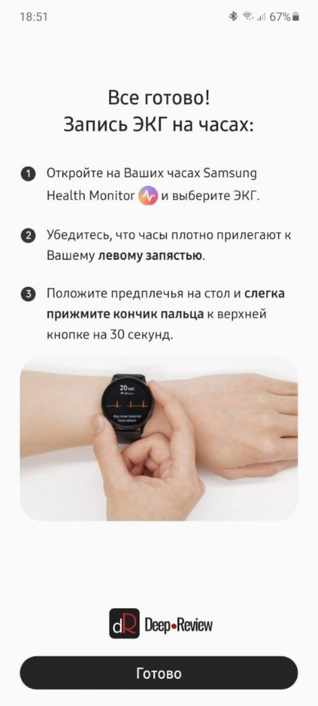 приложение Samsung Health Monitor