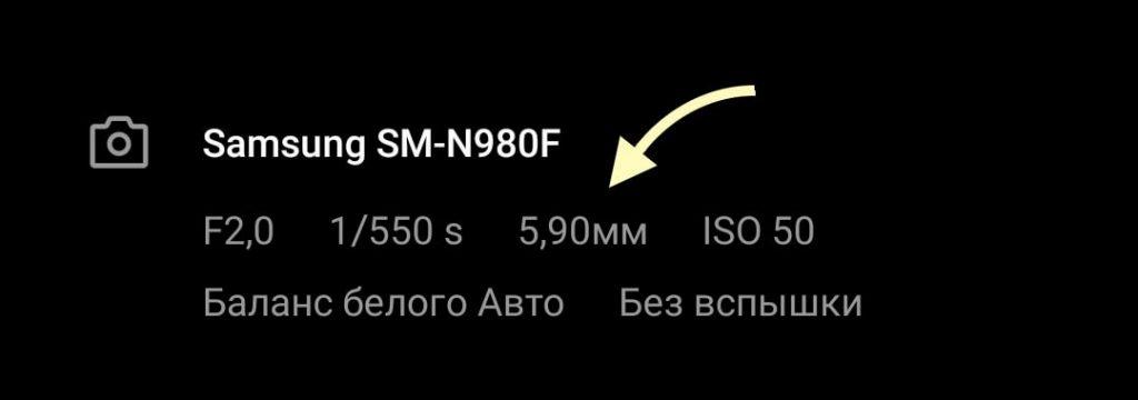 реальное фокусное расстояние камеры смартфона
