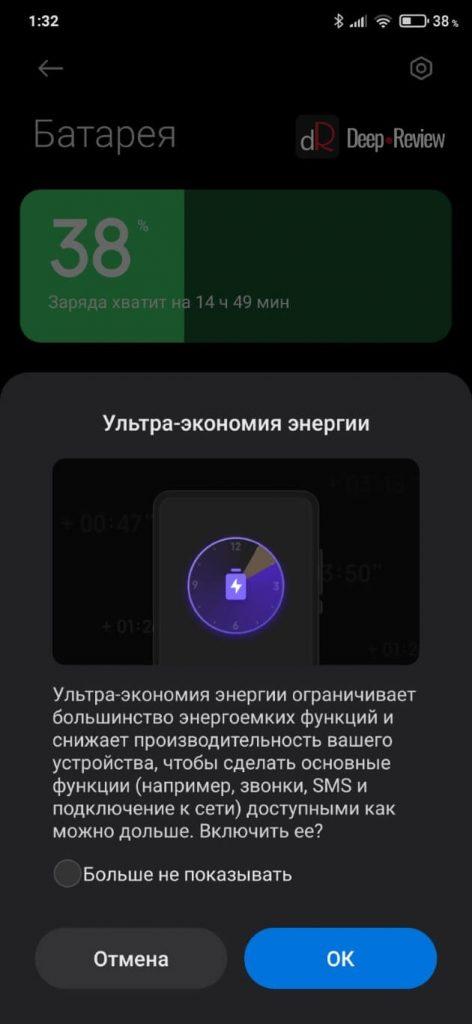 ультра-экономия энергии в miui 12