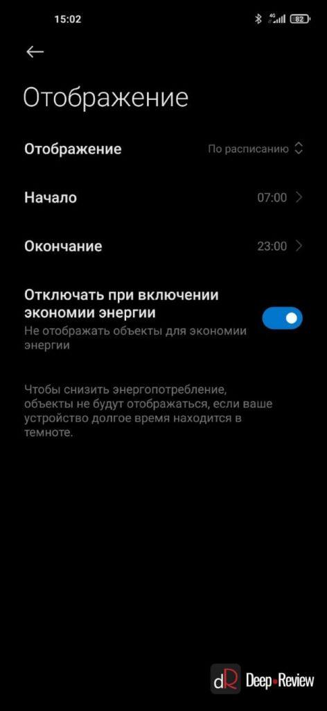 AOD-экран на Xiaomi Mi 10