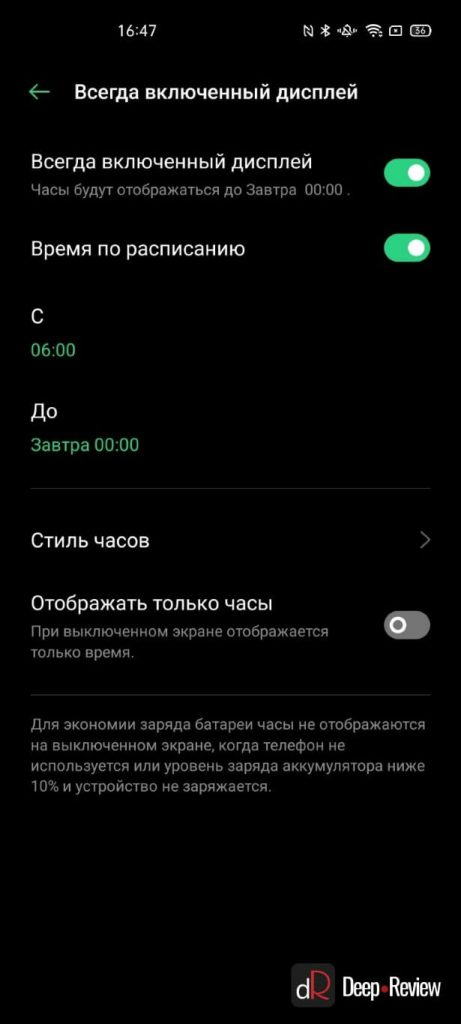 настройки aod-экрана на oppo reno4 lite