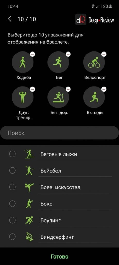 выбор тренировок на браслете