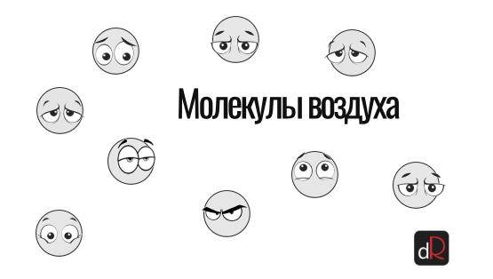 молекулы воздуха