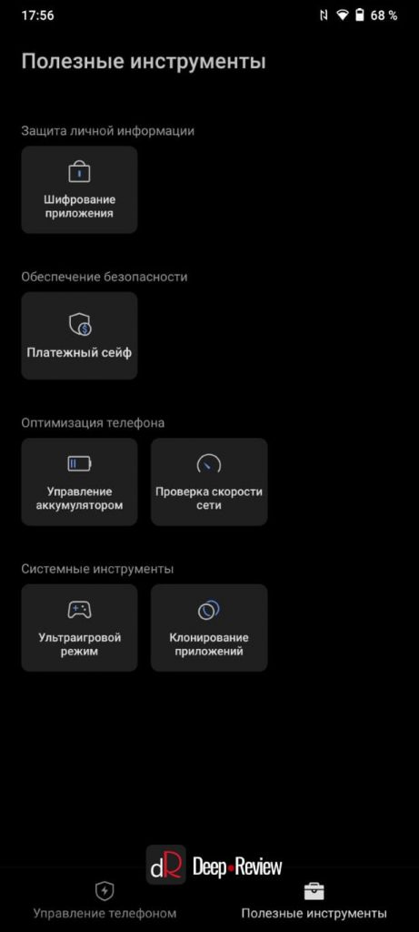 iManager в Funtouch OS