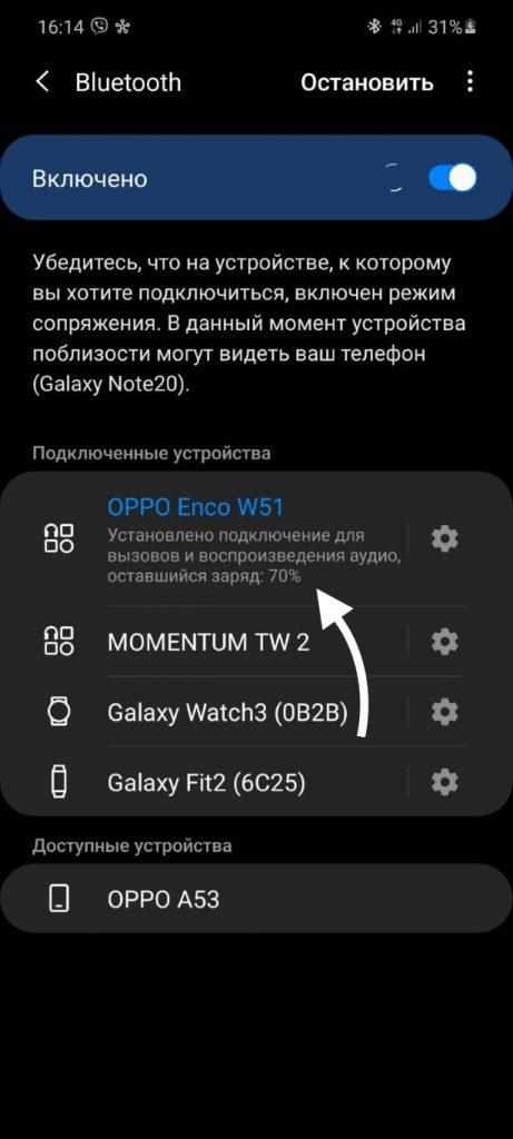 общий заряд oppo enco w51