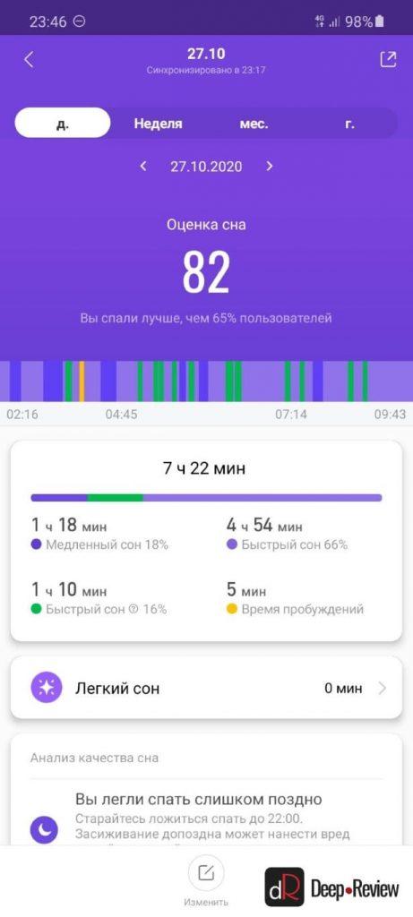 отчет о сне в xiaomi mi band 5