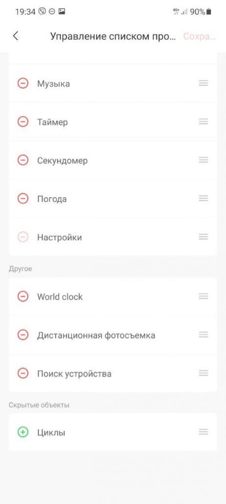 список всех приложений для amazfit bip u
