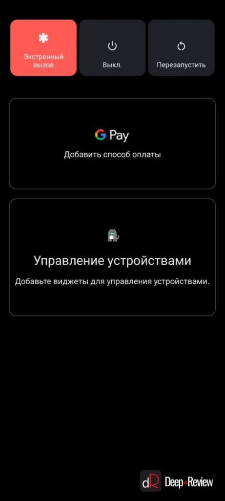 экран выключения android 11