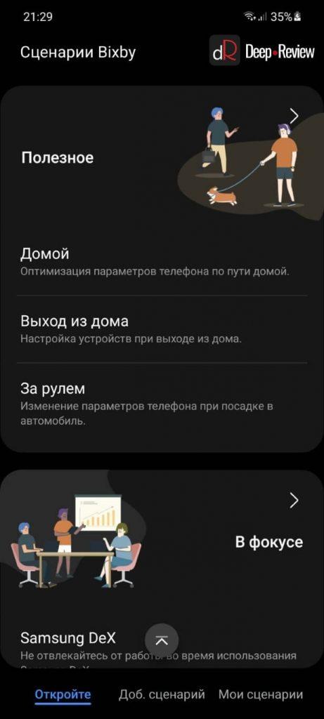 новые сценарии Bixby (1)
