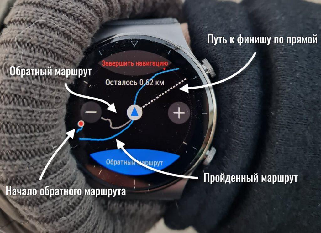 обратная навигация на huawei watch gt 2 pro